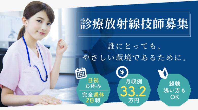 ケアミックス病院での診療放射線技師|藤枝市水上 イメージ