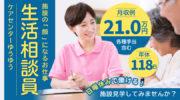 介護老人保健施設での支援相談員|焼津市田尻 イメージ