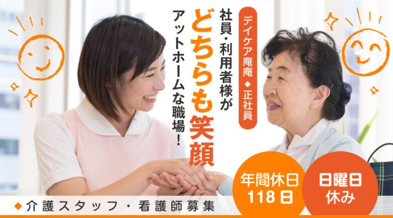 デイケアの介護スタッフ|焼津市小川新町,DE5288 イメージ
