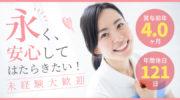 療養病院の看護助手 | 静岡市駿河区広野 イメージ