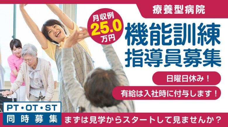 療養型病院の機能訓練指導員|焼津市小川新町,DE5287 イメージ