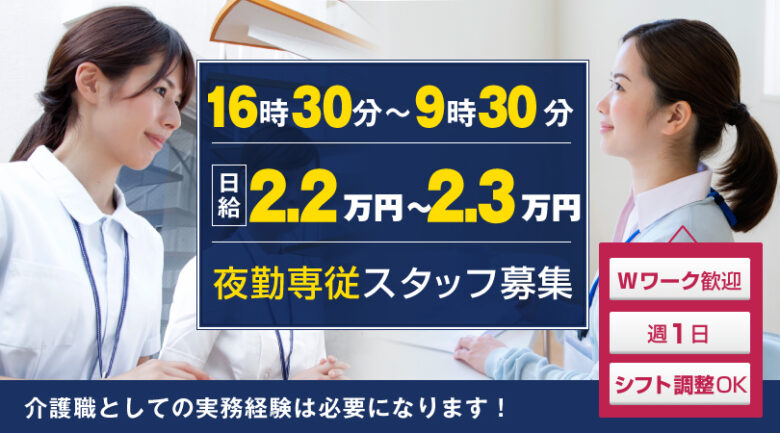 サービス付き高齢者住宅の夜勤専従介護スタッフ|浜松市中区葵西 イメージ