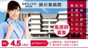 介護老人保健施設の看護師|掛川市杉谷南 イメージ