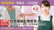 地域密着型病院の社会福祉士   富士市中島 イメージ
