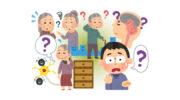 病の不安を解消する「疾患別ケア」 認知症 イメージ
