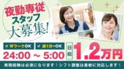 ユニット型特別養護老人ホームの夜勤専従介護スタッフ|静岡市清水区蜂ヶ谷 イメージ