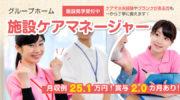 グループホームでの介護支援専門員|富士市松本,DE5708 イメージ