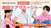 ケアミックス病院での介護支援専門員|藤枝市水上 イメージ