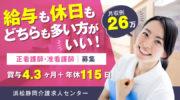 特別養護老人ホームでの看護師|菊川市棚草,DE5713 イメージ