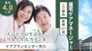 居宅介護支援事業所での介護支援専門員|浜松市南区鼡野町 イメージ