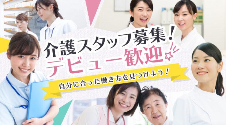 介護老人保健施設の介護スタッフ   浜松市南区鼡野町 イメージ