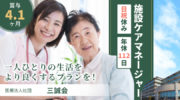 療養病院の介護支援専門員 | 浜松市浜北区於呂 イメージ