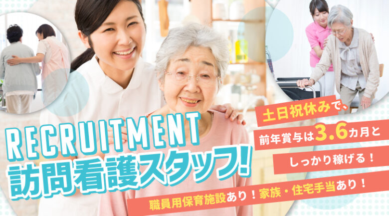 訪問看護師|磐田市見付 イメージ
