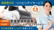 デイサービスでの柔道整復師|浜松市中区細島町,DE1552 イメージ