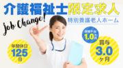 住宅型有料老人ホームの介護福祉士 | 富士市川成新町 イメージ