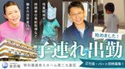 特別養護老人ホームの介護職 | 浜松市北区都田町 イメージ