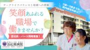 デイケアの介護スタッフ | 浜松市南区白羽町 イメージ