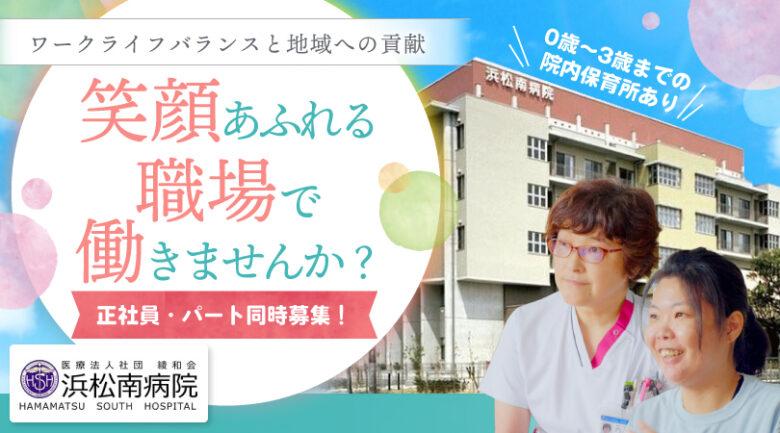 ケアミックス病院での看護助手|浜松市南区白羽町