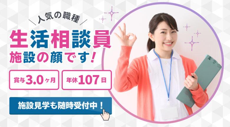 特別養護老人ホームでの生活相談員 浜松市中区葵西 イメージ