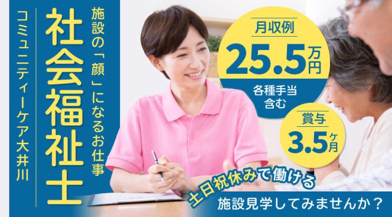 介護老人保健施設の支援相談員 焼津市相川,DE3251 イメージ