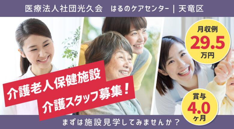 介護老人保健施設の介護スタッフ | 浜松市天竜区春野町気田 イメージ