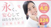 介護老人保健施設での管理栄養士|富士宮市原 イメージ