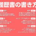 履歴書の書き方 その1 【氏名~学歴・職歴】 イメージ