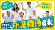 特別養護老人ホームでの介護職|浜松市西区雄踏町宇布見,DA0230 イメージ