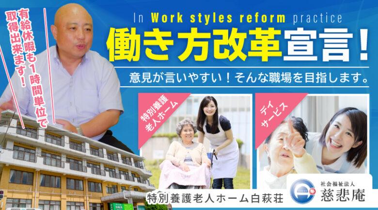 特別養護老人ホームでの介護スタッフ|浜松市中区鴨江 イメージ