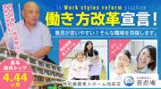 特別養護老人ホームの相談員 | 浜松市中区鴨江 イメージ