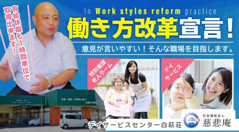 居宅介護支援事業所の介護支援専門員|浜松市中区鴨江 イメージ