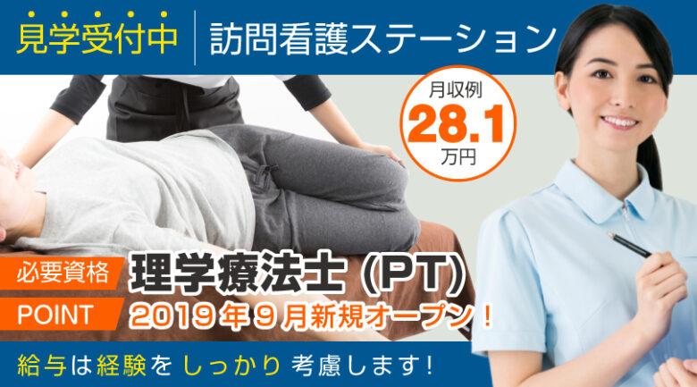 訪問看護ステーションの理学療法士 静岡市葵区竜南 イメージ
