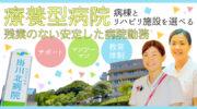 療養病院の介護支援専門員 | 掛川市下垂木 イメージ