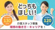 住宅型有料老人ホームでの介護職|静岡市清水区蒲原 イメージ