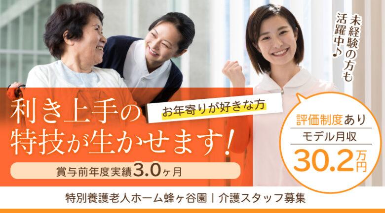 ユニット型特別養護老人ホームの介護職 | 静岡市清水区蜂ヶ谷 イメージ