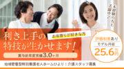 特別養護老人ホームの介護スタッフ | 静岡県富士宮市山宮 イメージ