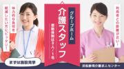 グループホームでの夜勤専従介護職|焼津市田尻北 イメージ
