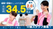 有料老人ホームの介護スタッフ | 富士市日乃出町 イメージ