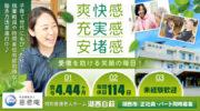 特別養護老人ホームの介護職 | 湖西市太田 イメージ