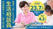 特別養護老人ホームでの介護職|浜松市南区田尻町,DE6020 イメージ
