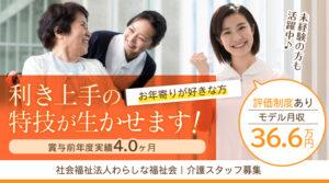 特別養護老人ホームの介護職 | 静岡市葵区水見色 イメージ