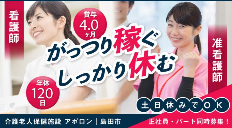 介護老人保健施設の看護師 | 島田市中溝町 イメージ