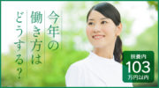 介護老人保健施設での介護職|富士宮市原 イメージ