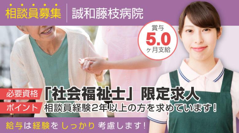 療養病院の社会福祉士|藤枝市中ノ合 イメージ