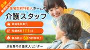住宅型有料老人ホームの介護スタッフ | 静岡市葵区平和 イメージ