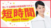 特別養護老人ホームの機能訓練指導員 | 裾野市須山 イメージ