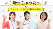 グループホームでの介護職|静岡市駿河区みずほ イメージ