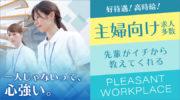 デイサービスの介護職|富士市厚原 イメージ
