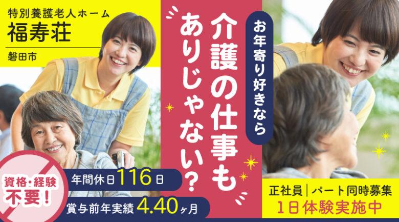 介護老人保健施設の介護職 | 島田市中溝町 イメージ