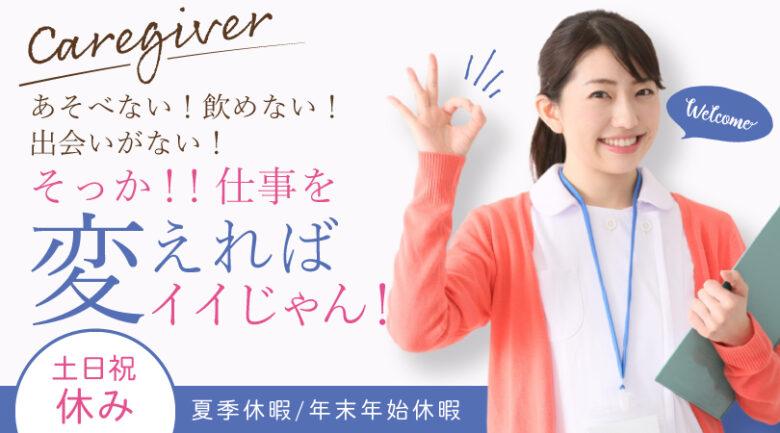 ケアミックス病院の手術室看護師|浜松市南区田尻町 イメージ